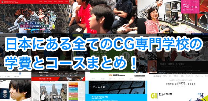 日本にあるCGデザイナー になれる専門学校45校まとめ!日本にある全てのCG専門学校の学費とコースを調べました!