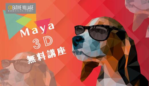学費が無料でMAYAを勉強して、モデラーかアニメーターになれる!クリークアンドリバーの「MAYA3D無料講座」がお得!