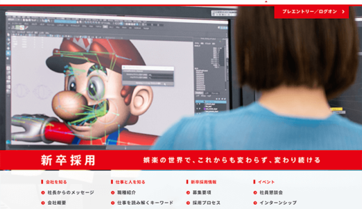 平均年収900万円!CGデザイナーが任天堂で働けるチャンス!2021年度 新卒採用情報を発表!