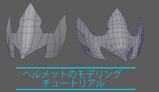 CG学生向け ちょっと複雑なハイポリヘルメットのモデリングチュートリアル