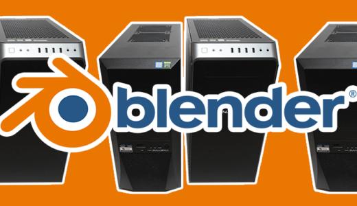 初めてBlenderを操作する人向けおすすめ10万円パソコン!スペックなど詳しく解説!