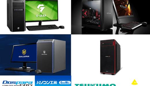 2021年1月発売しているドスパラ・マウス・パソコン工房・TSUKUMO のパソコンを値段別リストアップしました。